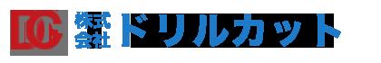 株式会社ドリルカット