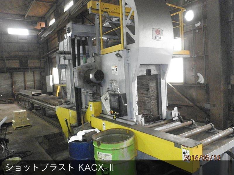 ショットブラスト 新東工業 KACX-Ⅱ ドリルカット御前崎工場
