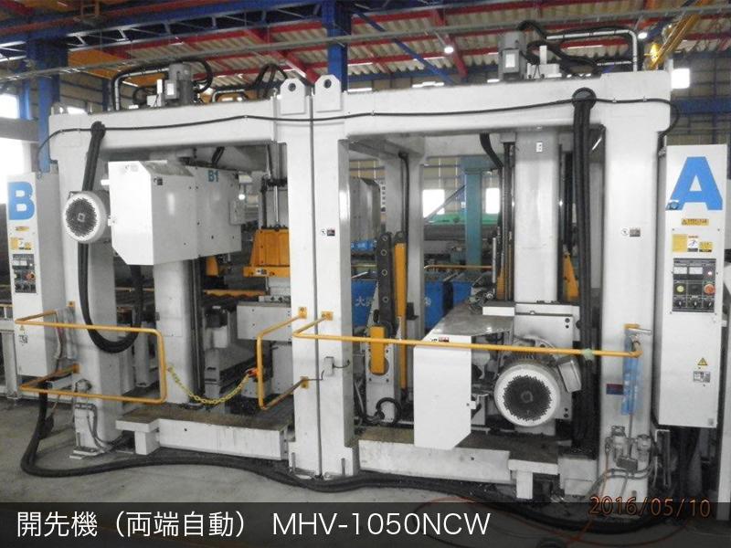 開先機(両端自動)シンクス MHV-1050NCW 株式会社ドリルカット 大井川工場