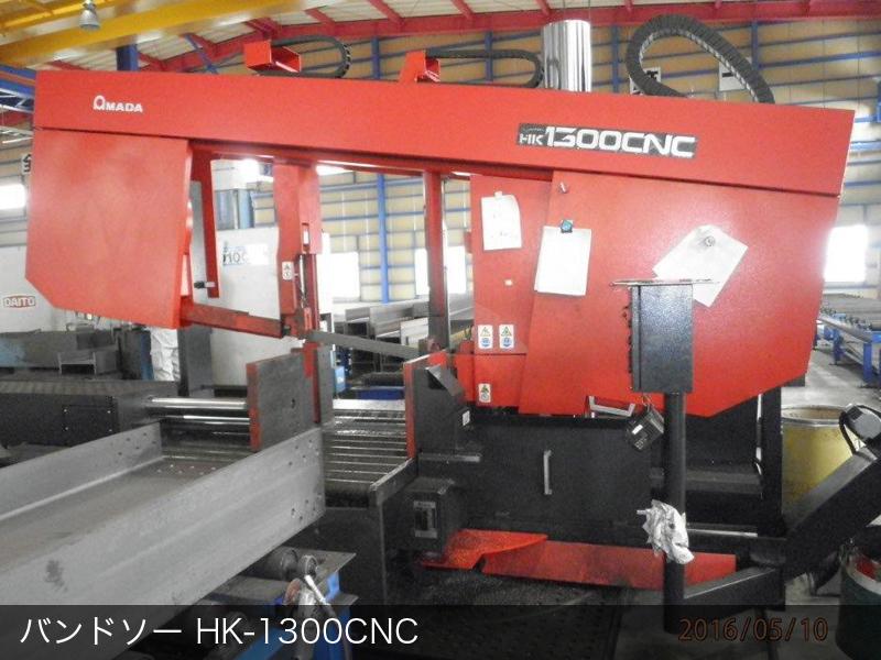 バンドソー アマダ HK-1300CNC 株式会社ドリルカット 大井川工場