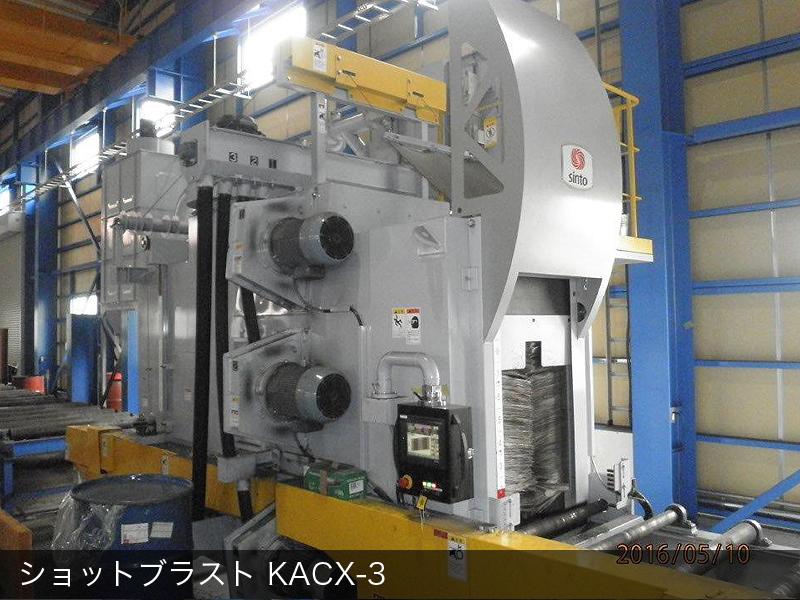 ショットブラスト 新東工業 KACX-3 ドリルカット 大井川工場
