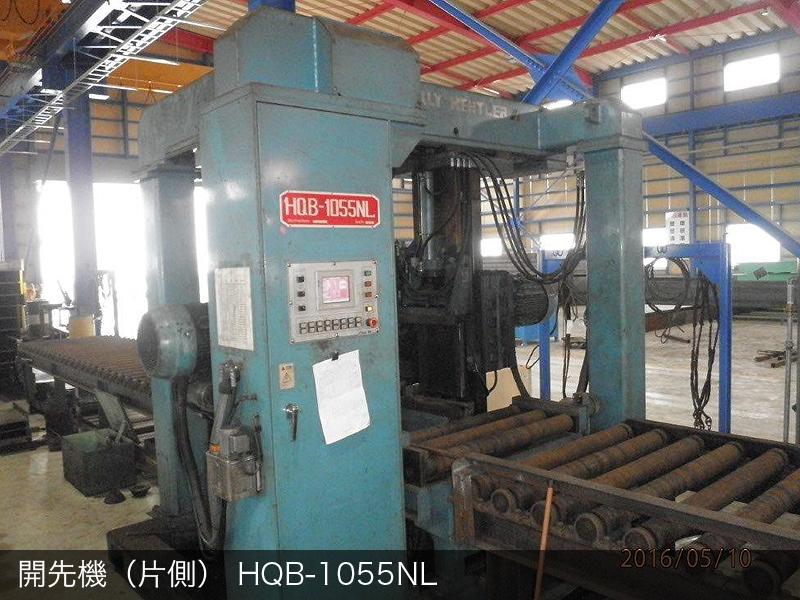 開先機(片側)HQB-1055NL 株式会社ドリルカット 大井川工場